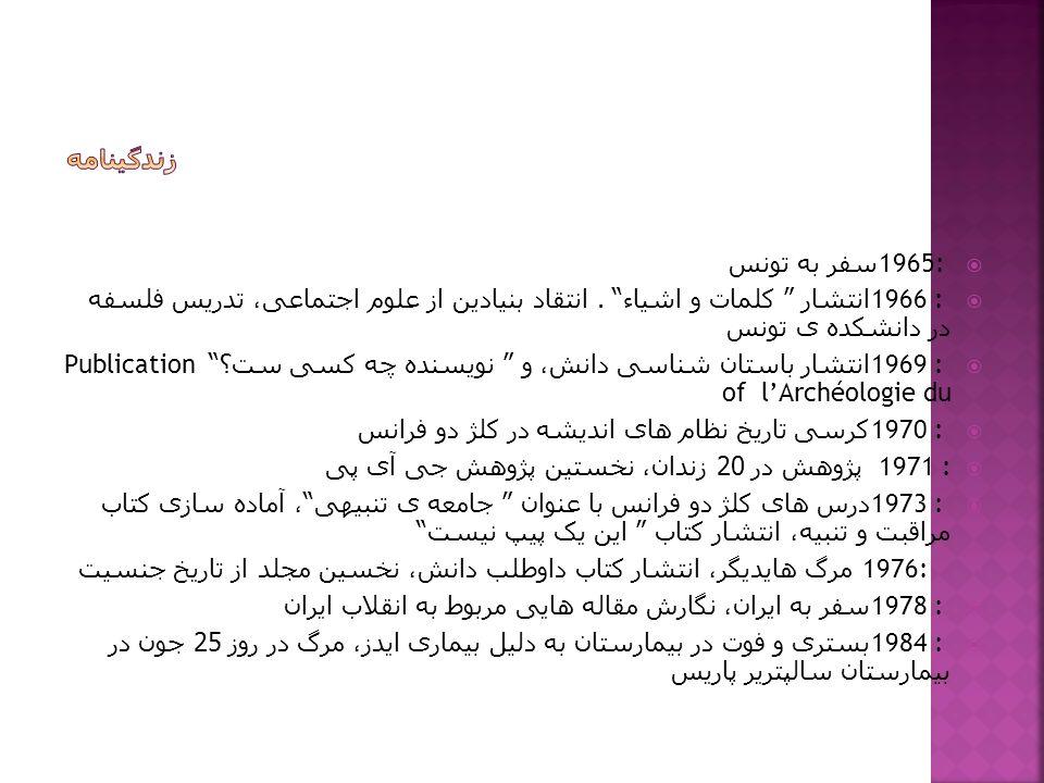 زندگینامه 1965: سفر به تونس. 1966 : انتشار کلمات و اشیاء . انتقاد بنیادین از علوم اجتماعی، تدریس فلسفه در دانشکده ی تونس.