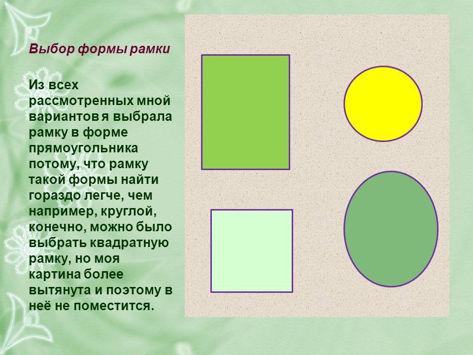 Выбор формы рамки