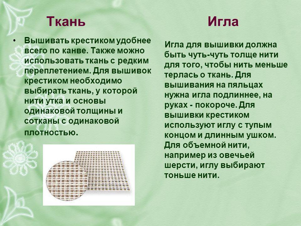 Ткань Игла