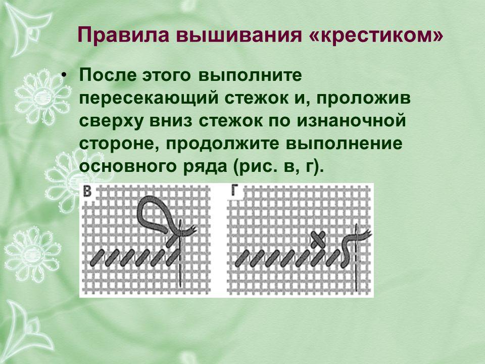 Правила вышивания «крестиком»