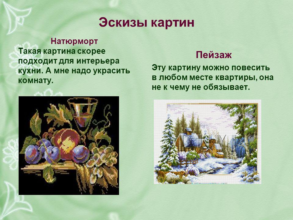 Эскизы картин Пейзаж Натюрморт