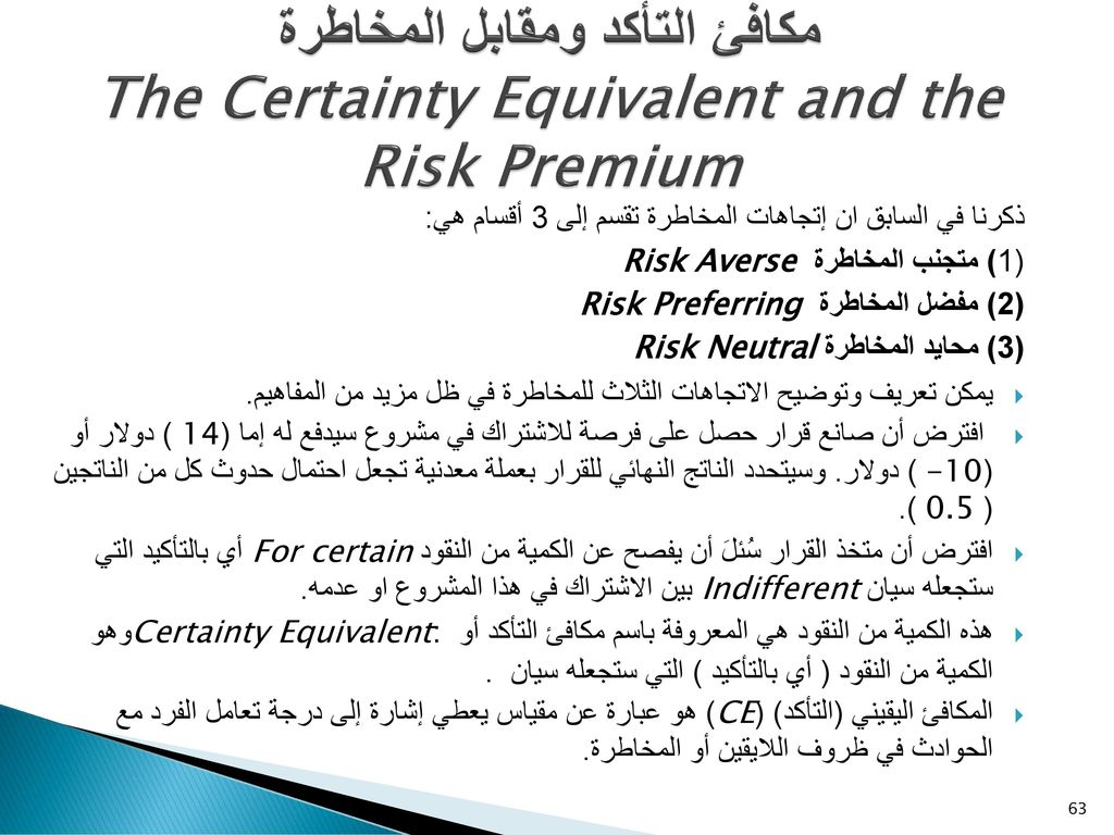 risk and certainty Discount the certainty equivalents at the risk - free rate of interest risk-free rate is the yield on a us treasury l04 risk and uncertaintyppt author.
