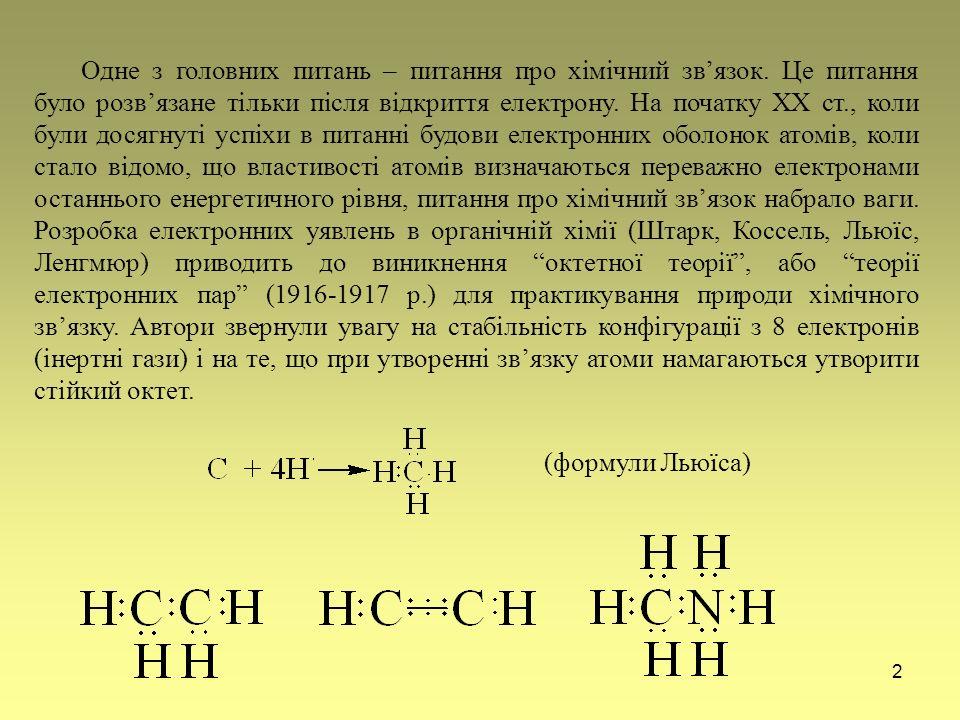 Одне з головних питань – питання про хімічний зв'язок