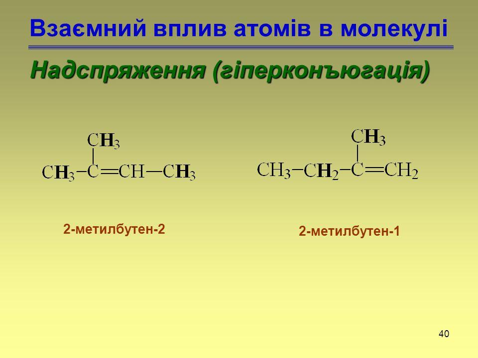 Взаємний вплив атомів в молекулі