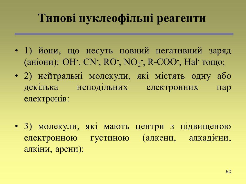 Типові нуклеофільні реагенти