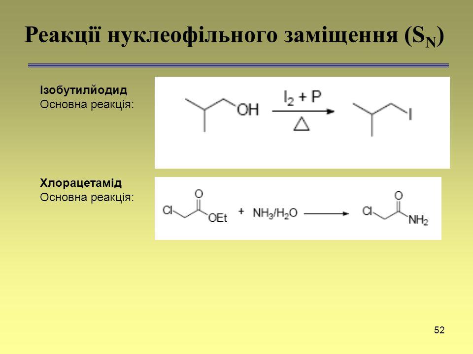 Реакції нуклеофільного заміщення (SN)