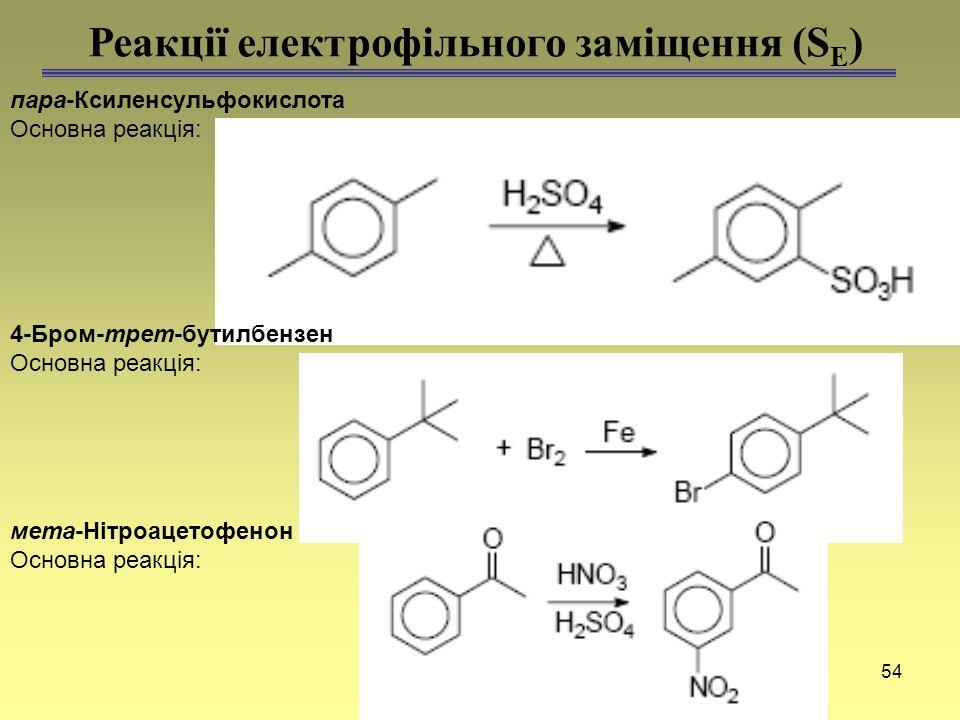 Реакції електрофільного заміщення (SЕ)