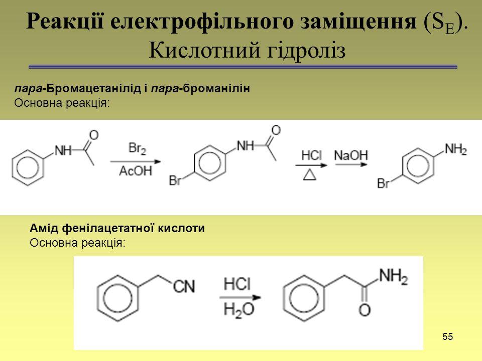 Реакції електрофільного заміщення (SЕ). Кислотний гідроліз