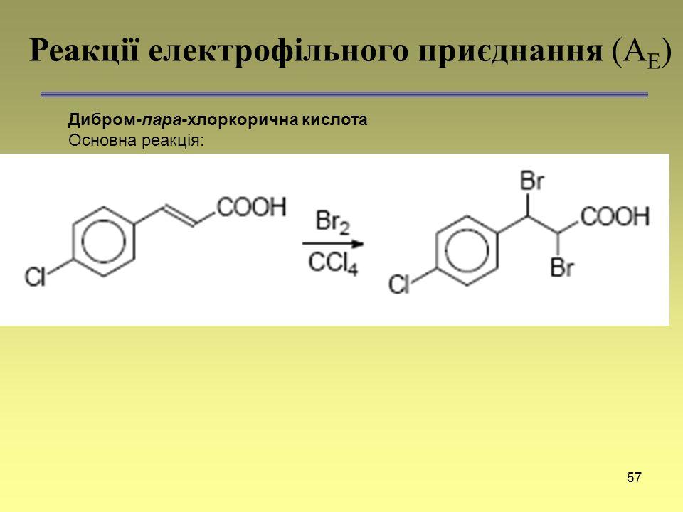 Реакції електрофільного приєднання (АЕ)