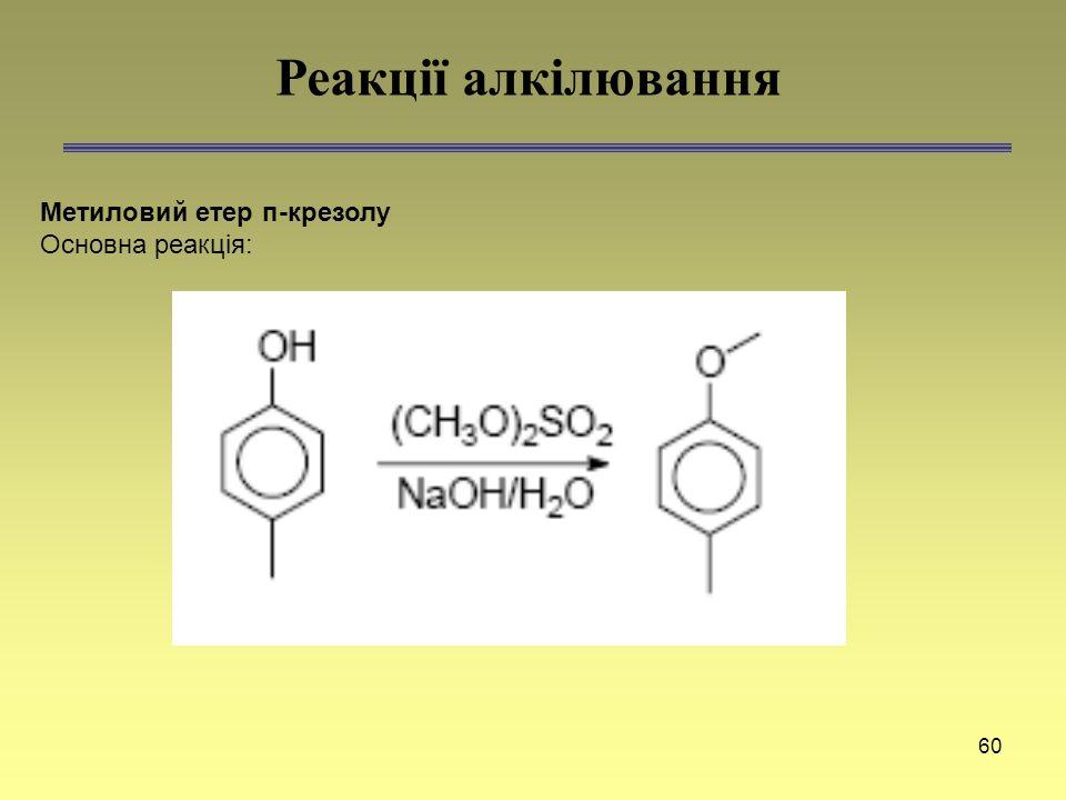 Реакції алкілювання Метиловий етер п-крезолу Основна реакція:
