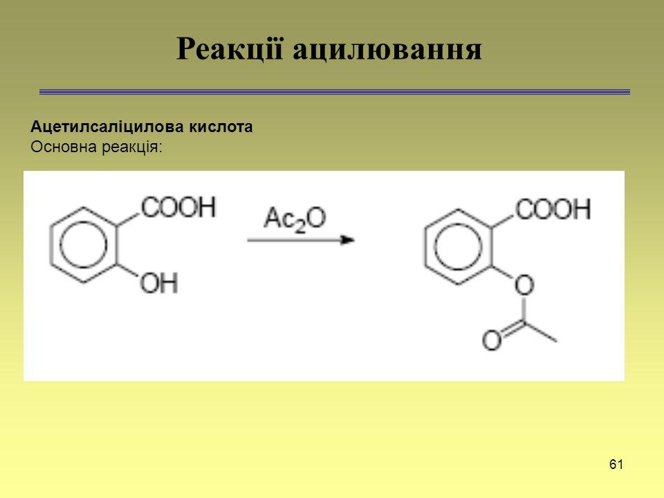 Реакції ацилювання Ацетилсаліцилова кислота Основна реакція: