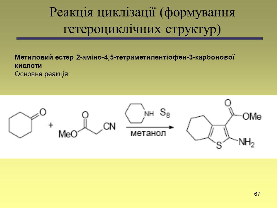 Реакція циклізації (формування гетероциклічних структур)