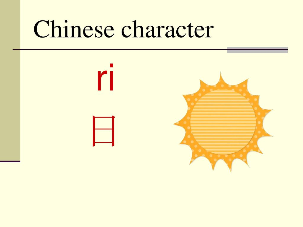 Chinese 7th Grade 1 Pronunciation Character Writing Greetings