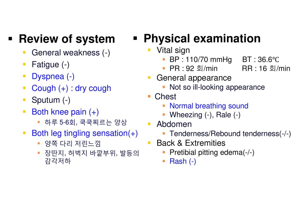 physical examination and review of system Review of systems should seek symptoms suggesting a cause,  physical examination vital signs, including temperature, are measured general appearance.