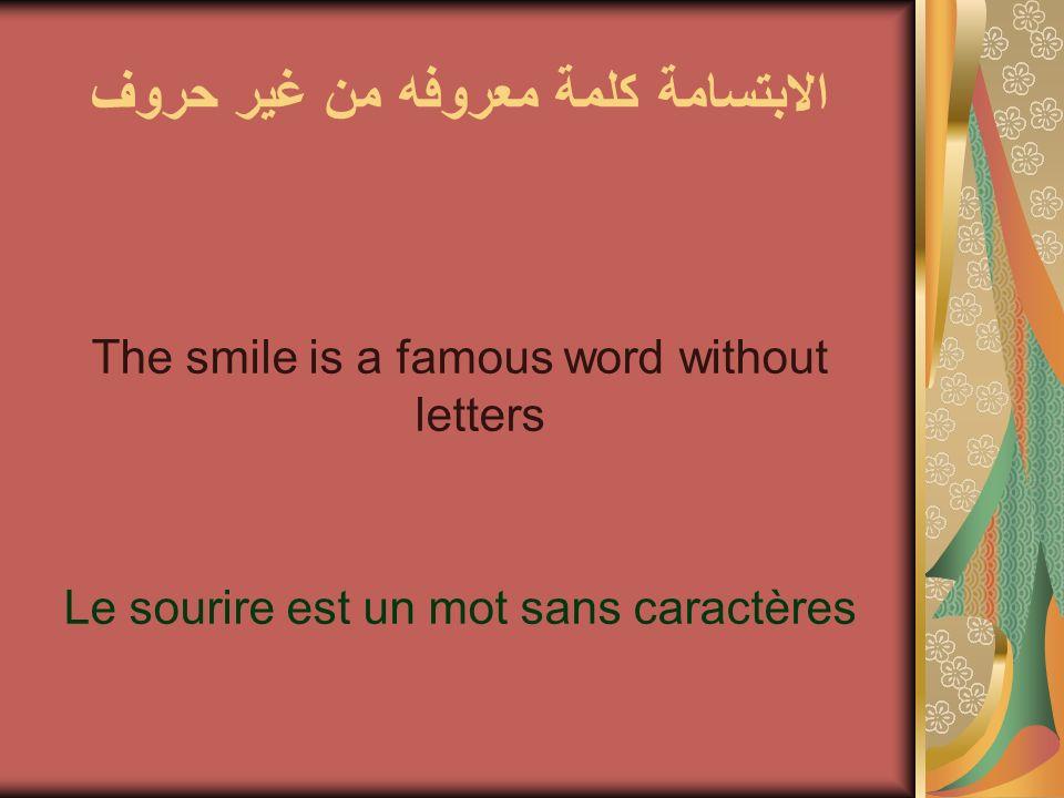 الابتسامة كلمة معروفه من غير حروف