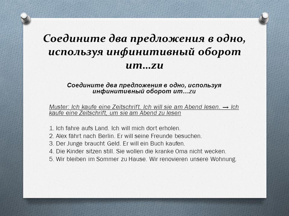 Соедините два предложения в однo, используя инфинитивный оборот um…zu