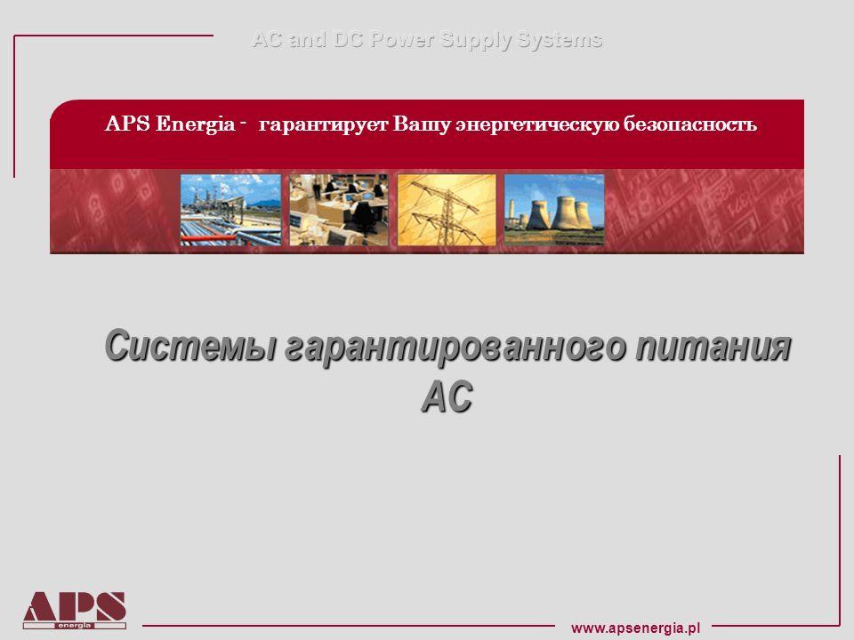 APS Energia - гарантирует Вашу энергетическую безопасность