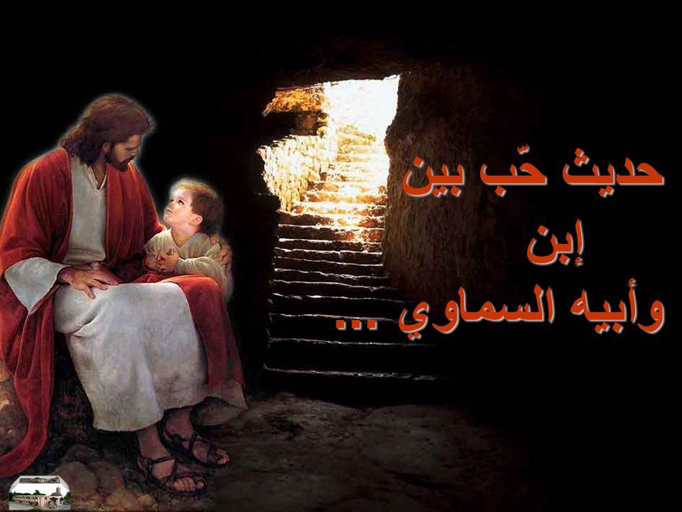 حديث حّب بين إبن وأبيه السماوي ...