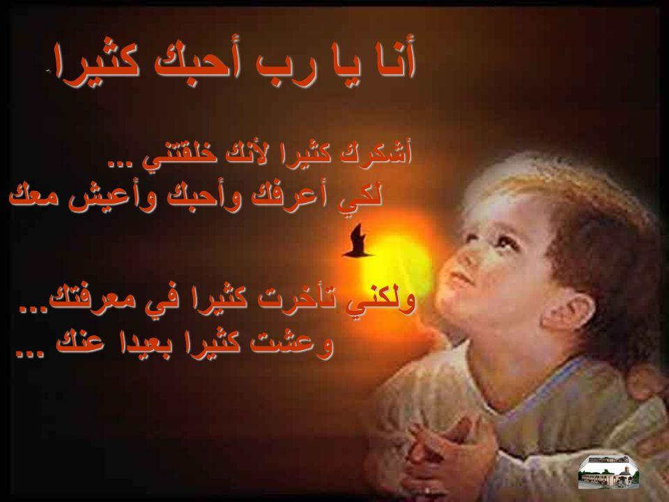 أنا يا رب أحبك كثيرا َ لكي أعرفك وأحبك وأعيش معك