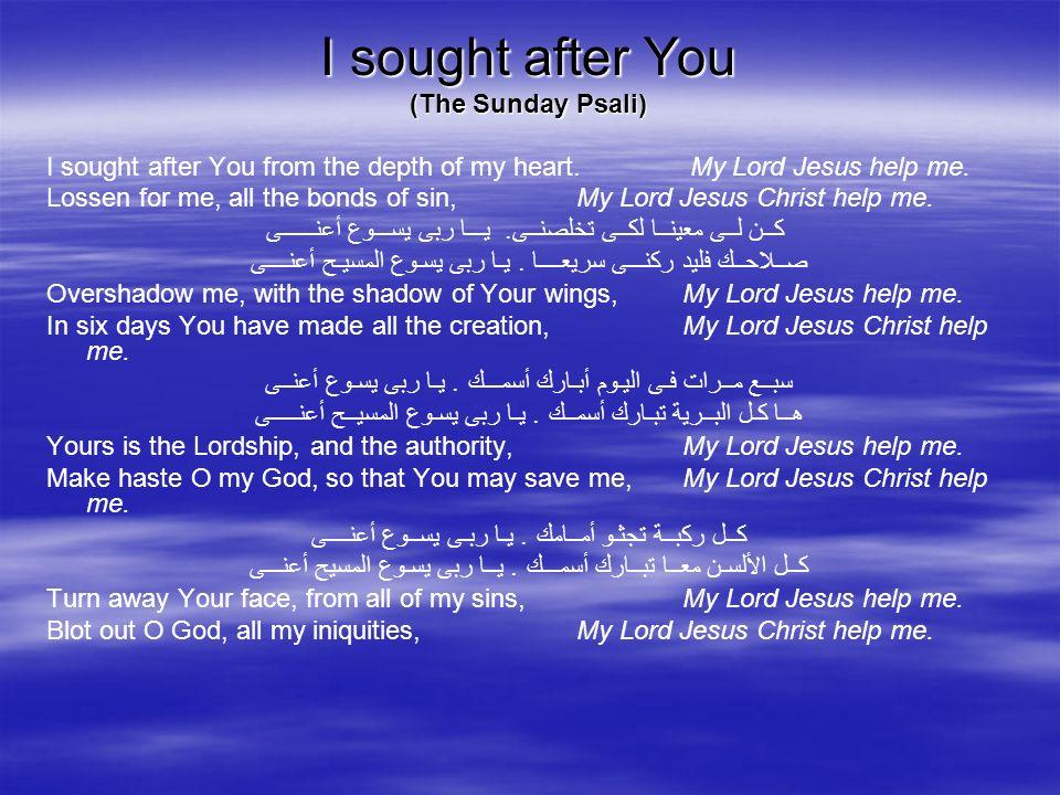 I sought after You (The Sunday Psali)
