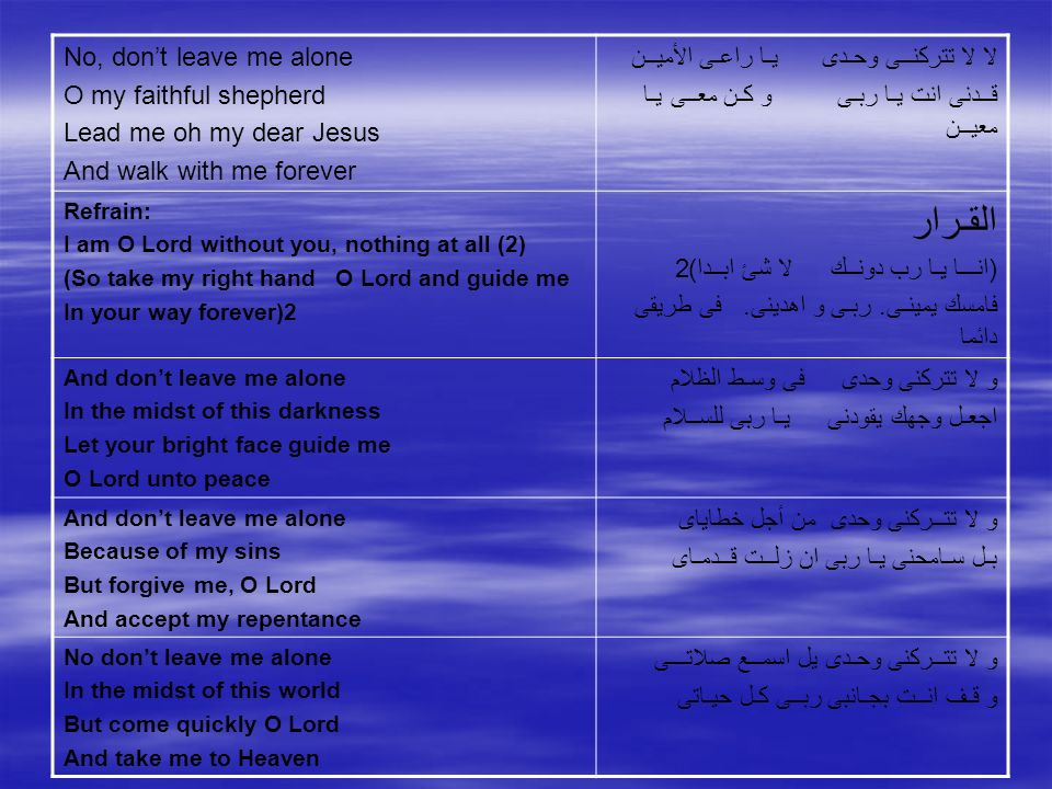 القـرار No, don't leave me alone O my faithful shepherd