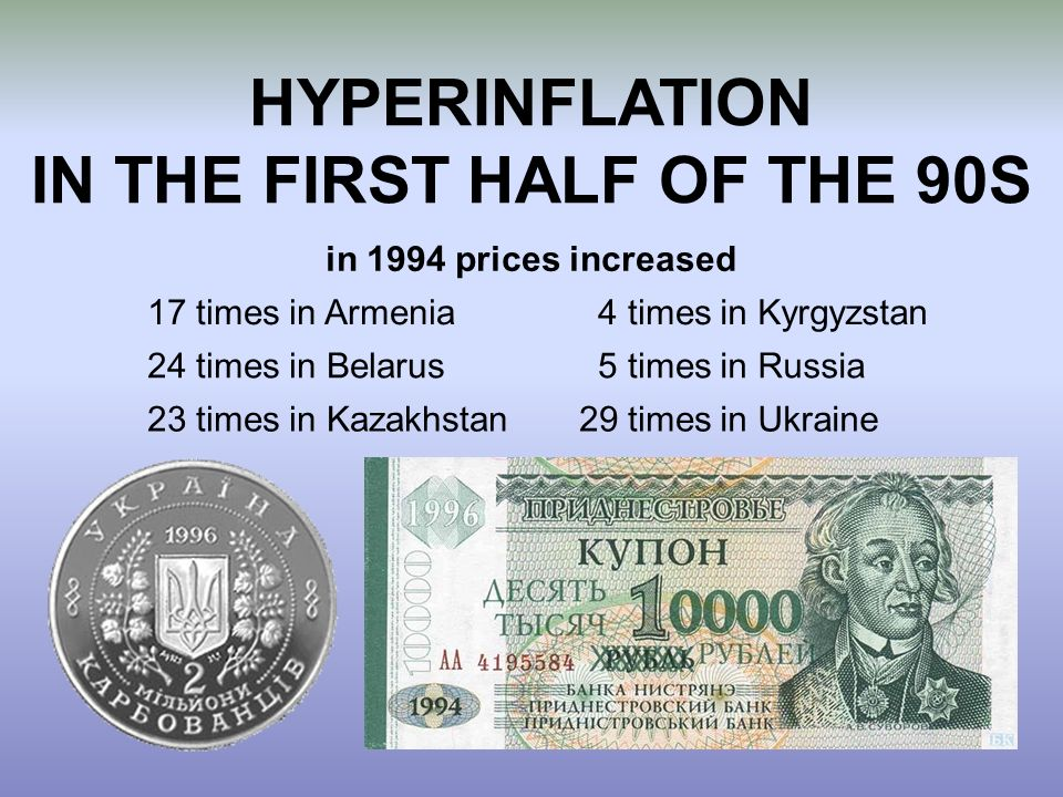 HYPERINFLATION IN THE FIRST HALF OF THE 90S