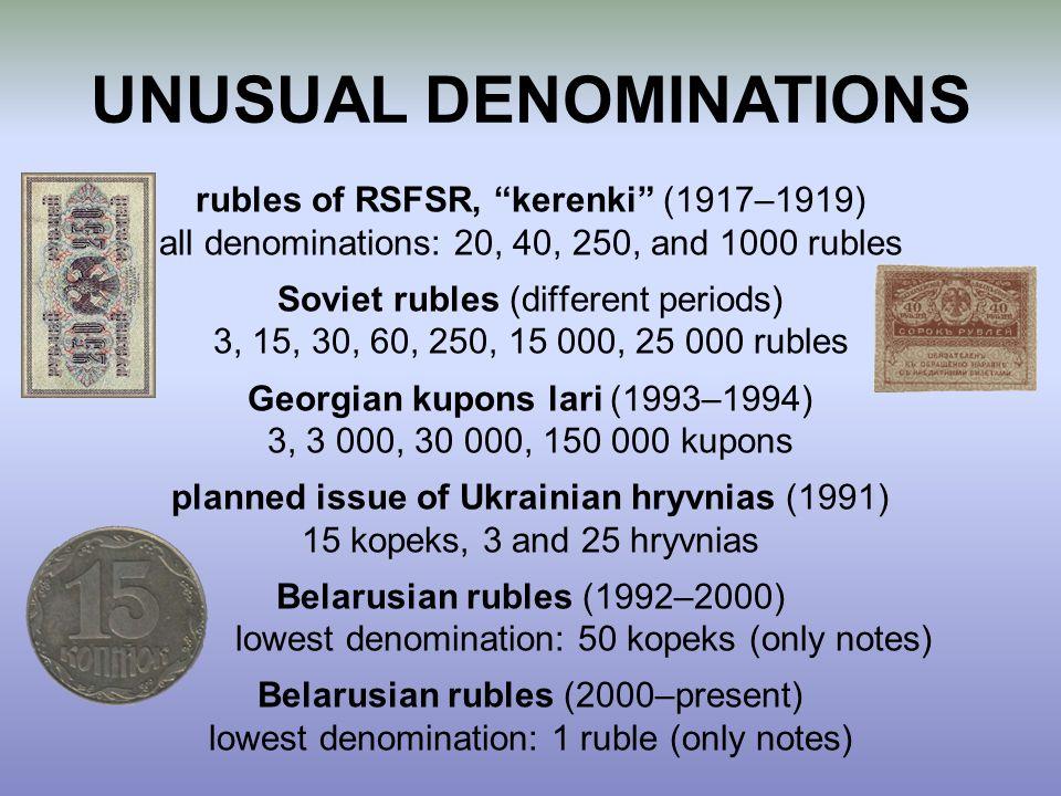 UNUSUAL DENOMINATIONS