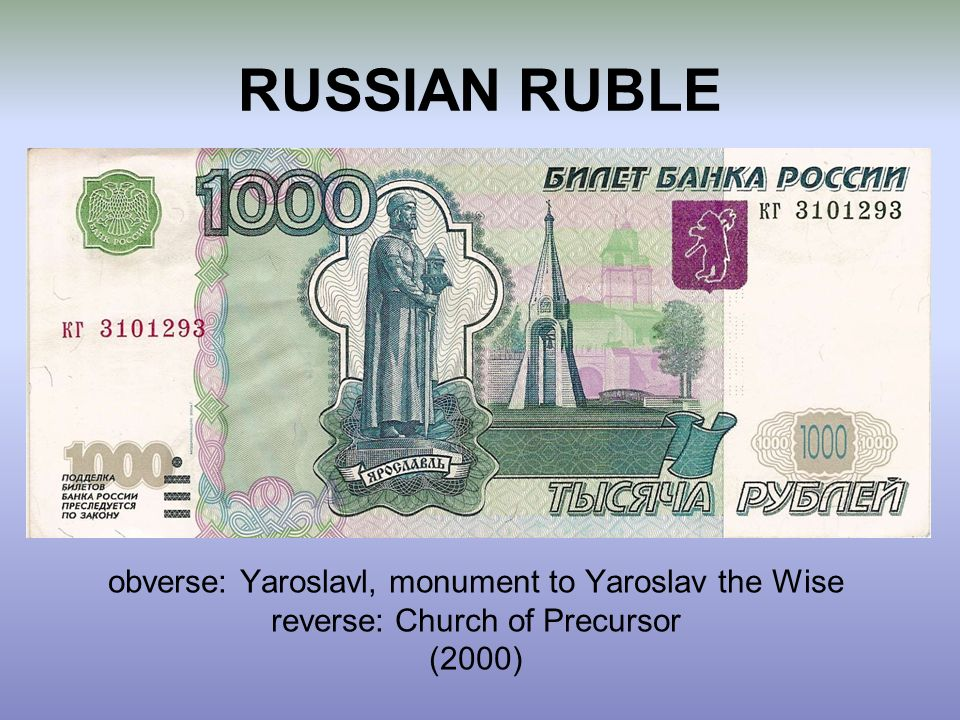 RUSSIAN RUBLE obverse: Yaroslavl, monument to Yaroslav the Wise
