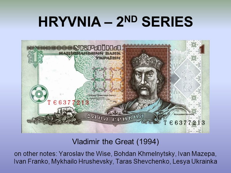 HRYVNIA – 2ND SERIES Vladimir the Great (1994)