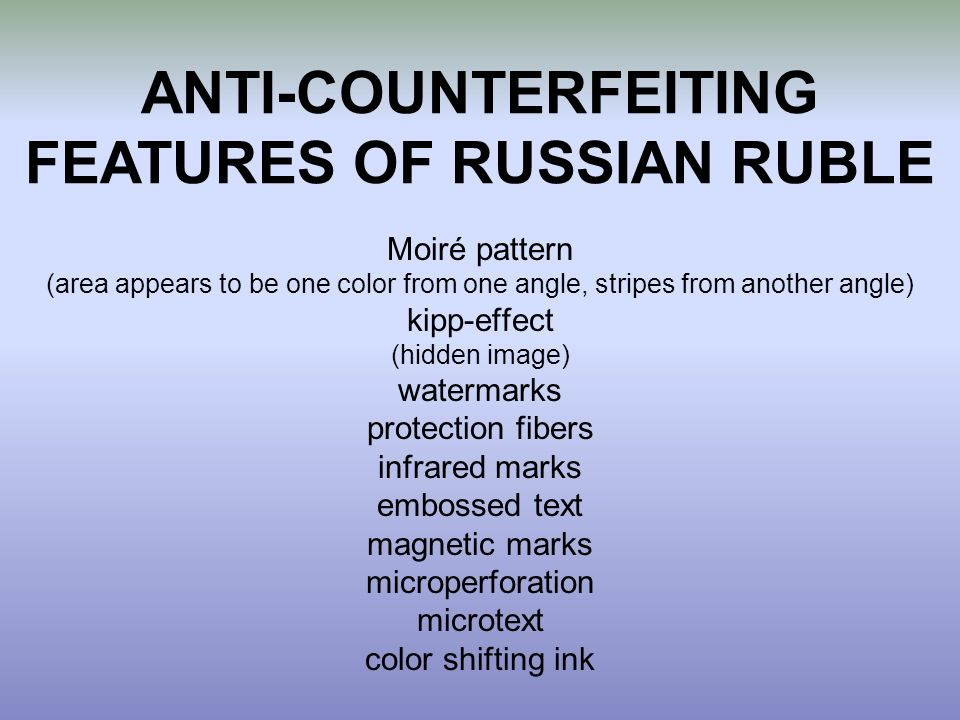 ANTI-COUNTERFEITING FEATURES OF RUSSIAN RUBLE