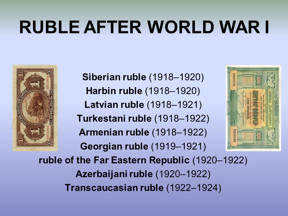 RUBLE AFTER WORLD WAR I Siberian ruble (1918–1920)