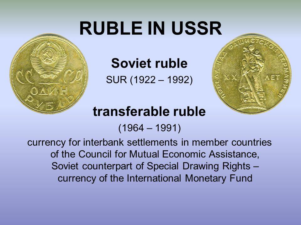 RUBLE IN USSR Soviet ruble transferable ruble SUR (1922 – 1992)