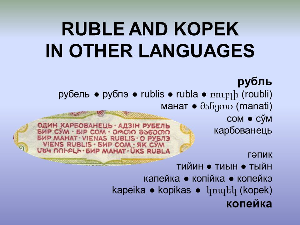 RUBLE AND KOPEK IN OTHER LANGUAGES