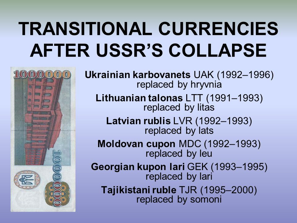 TRANSITIONAL CURRENCIES AFTER USSR'S COLLAPSE