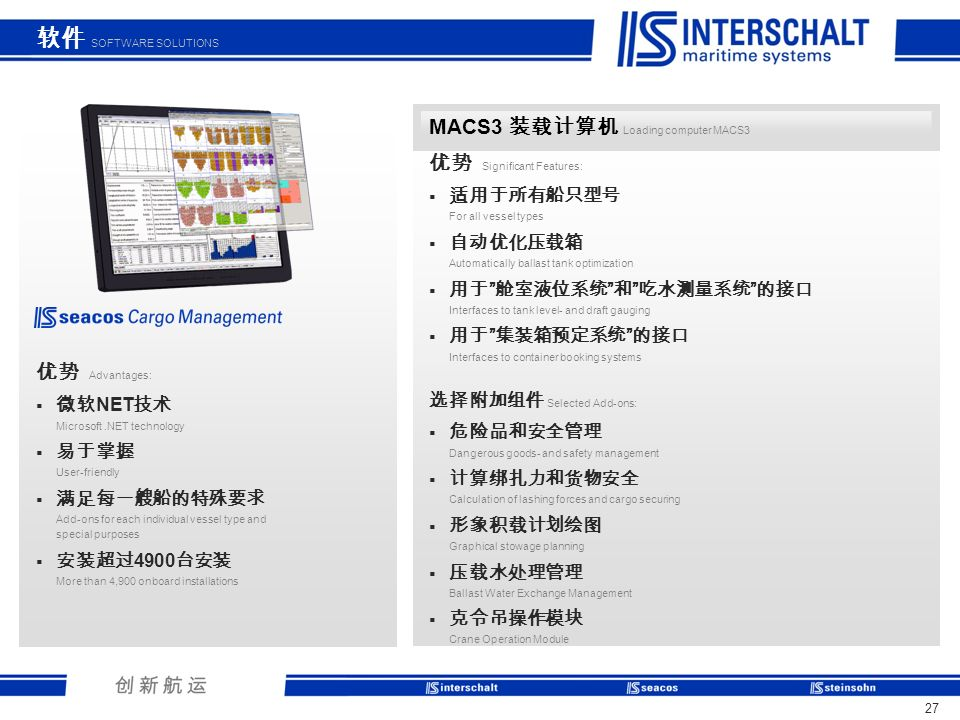 软件 SOFTWARE SOLUTIONS MACS3 装载计算机 Loading computer MACS3