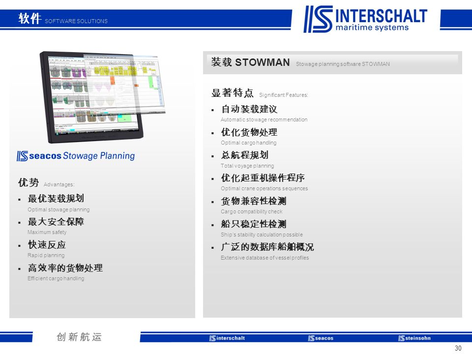 软件 SOFTWARE SOLUTIONS 装载 STOWMAN Stowage planning software STOWMAN