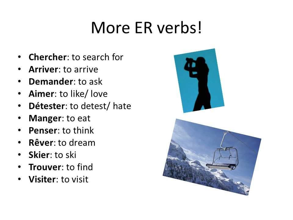 More ER verbs! Chercher: to search for Arriver: to arrive