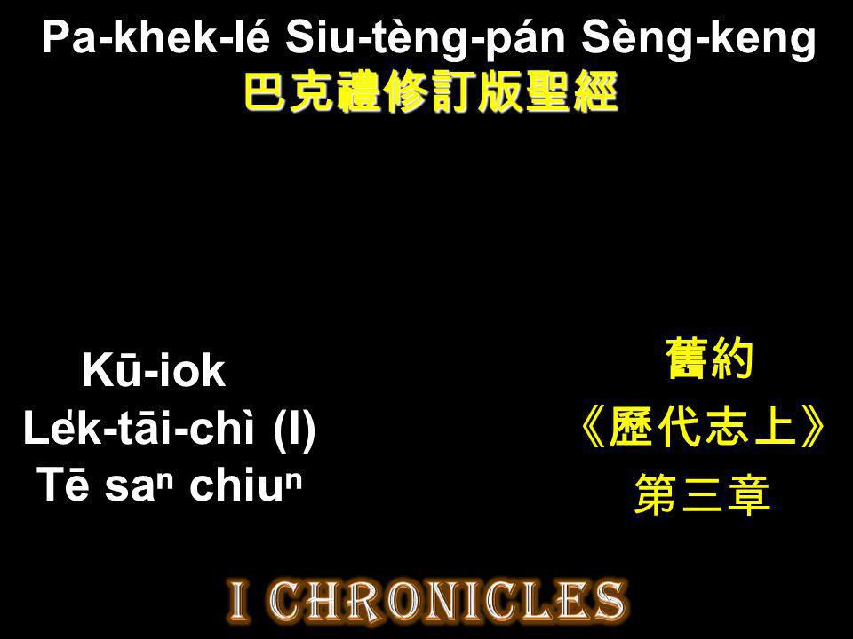 Kū-iok Le̍k-tāi-chì (I) Tē saⁿ chiuⁿ
