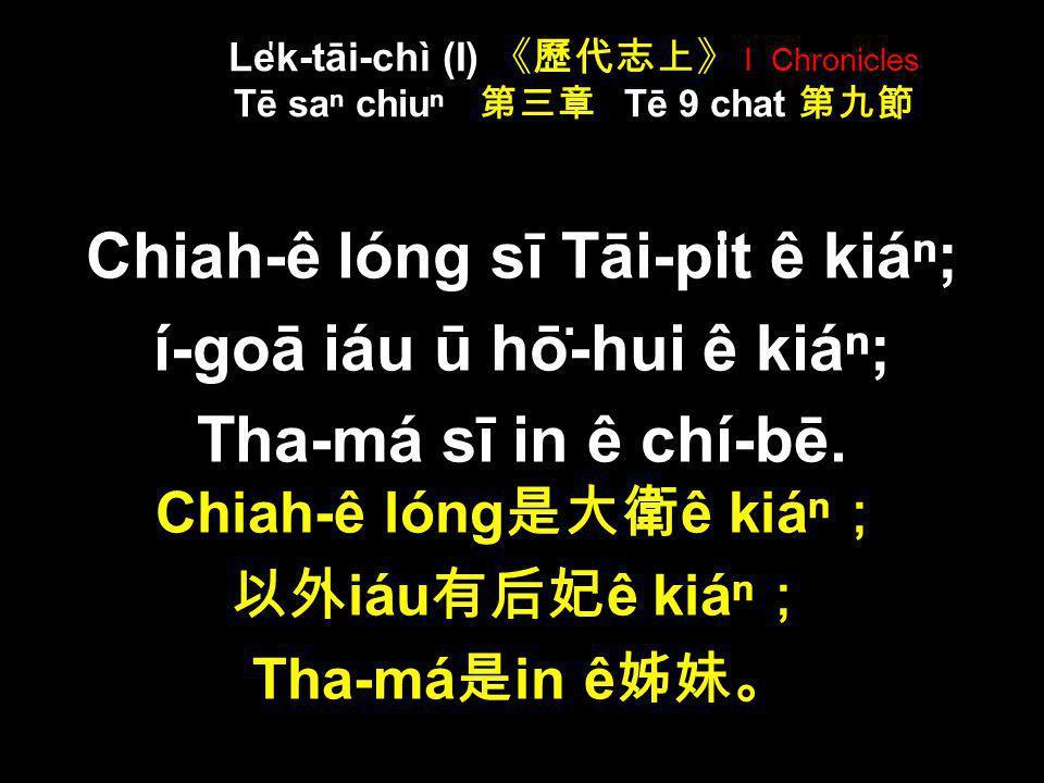 Le̍k-tāi-chì (I) 《歷代志上》 I Chronicles Tē saⁿ chiuⁿ 第三章 Tē 9 chat 第九節