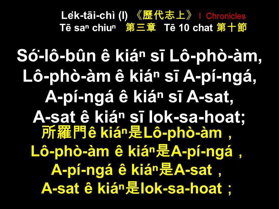 Le̍k-tāi-chì (I) 《歷代志上》 I Chronicles Tē saⁿ chiuⁿ 第三章 Tē 10 chat 第十節