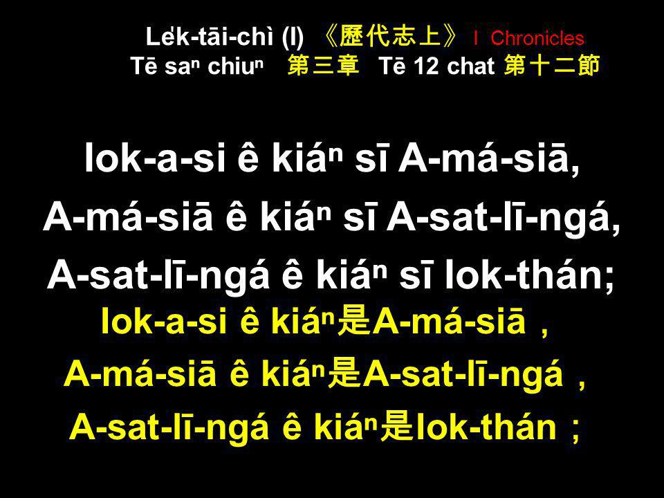 Le̍k-tāi-chì (I) 《歷代志上》 I Chronicles Tē saⁿ chiuⁿ 第三章 Tē 12 chat 第十二節