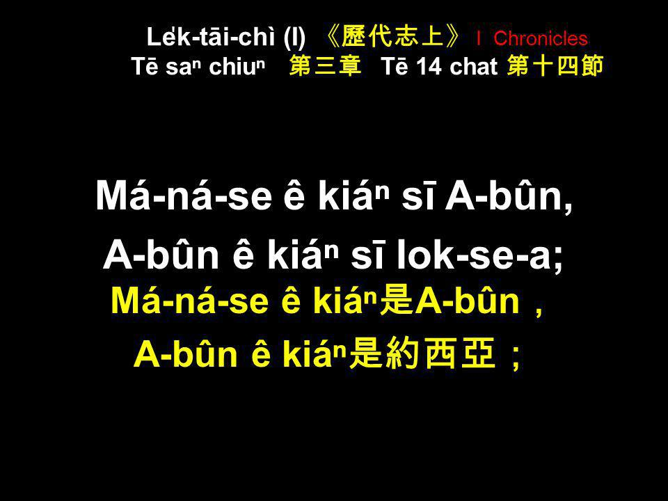 Le̍k-tāi-chì (I) 《歷代志上》 I Chronicles Tē saⁿ chiuⁿ 第三章 Tē 14 chat 第十四節