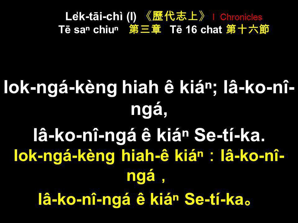 Le̍k-tāi-chì (I) 《歷代志上》 I Chronicles Tē saⁿ chiuⁿ 第三章 Tē 16 chat 第十六節
