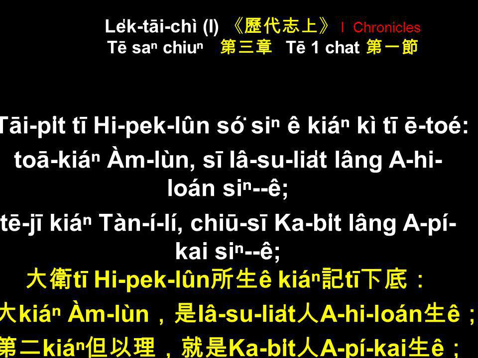Le̍k-tāi-chì (I) 《歷代志上》 I Chronicles Tē saⁿ chiuⁿ 第三章 Tē 1 chat 第一節
