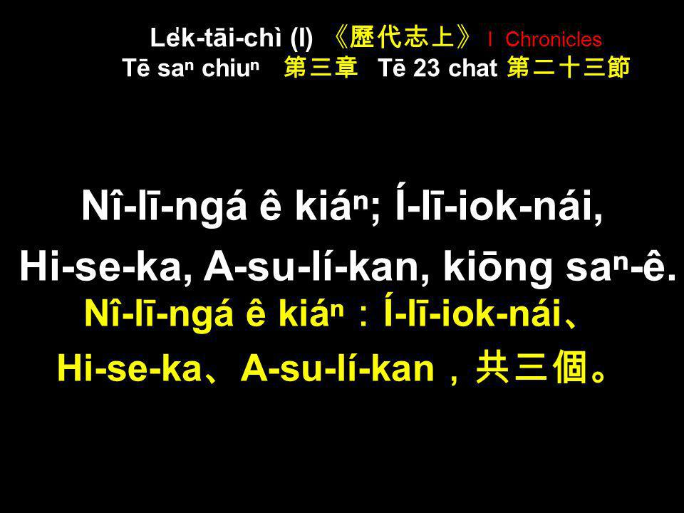 Le̍k-tāi-chì (I) 《歷代志上》 I Chronicles Tē saⁿ chiuⁿ 第三章 Tē 23 chat 第二十三節