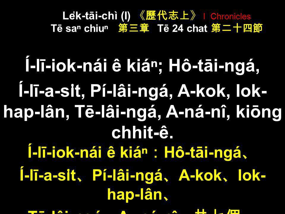Le̍k-tāi-chì (I) 《歷代志上》 I Chronicles Tē saⁿ chiuⁿ 第三章 Tē 24 chat 第二十四節