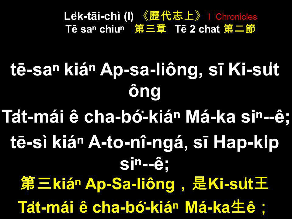 Le̍k-tāi-chì (I) 《歷代志上》 I Chronicles Tē saⁿ chiuⁿ 第三章 Tē 2 chat 第二節