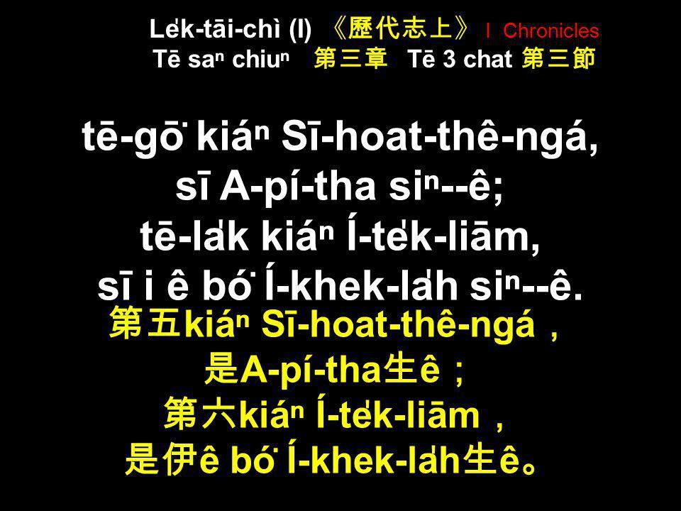 Le̍k-tāi-chì (I) 《歷代志上》 I Chronicles Tē saⁿ chiuⁿ 第三章 Tē 3 chat 第三節