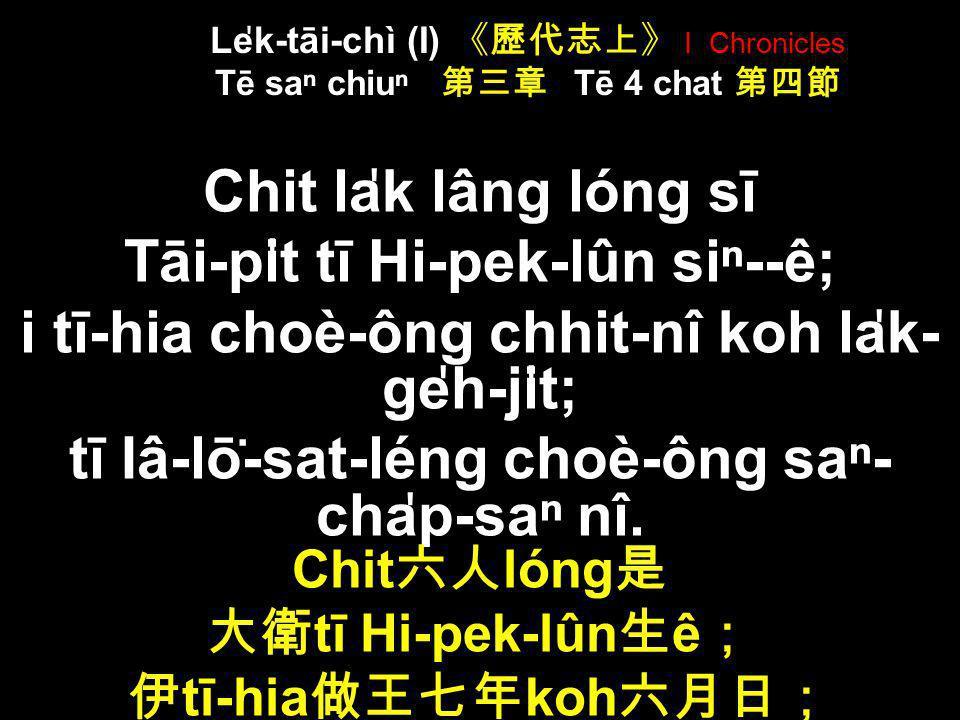 Le̍k-tāi-chì (I) 《歷代志上》 I Chronicles Tē saⁿ chiuⁿ 第三章 Tē 4 chat 第四節