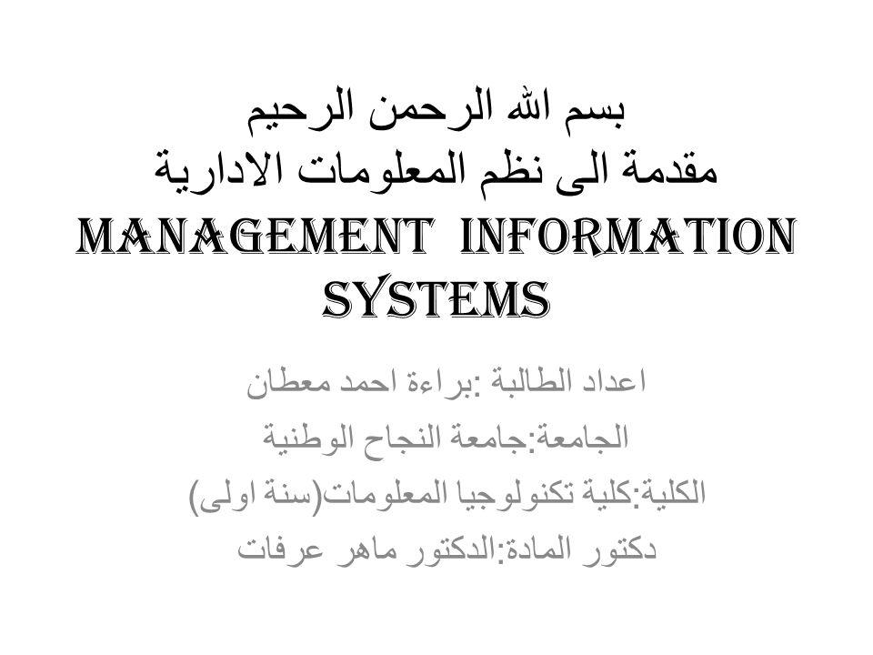 بسم الله الرحمن الرحيم مقدمة الى نظم المعلومات الادارية Management Information Systems